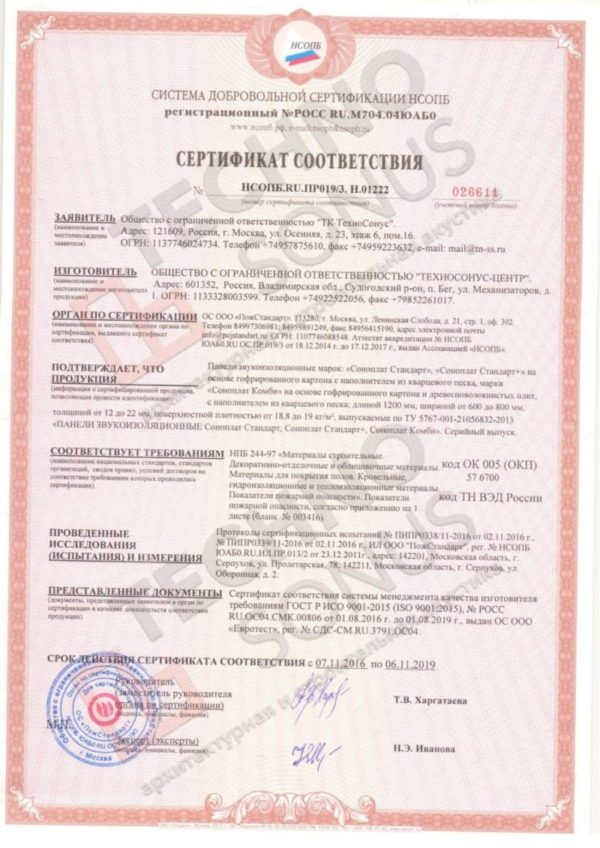 sonoplat-pozharnyij-page-0001